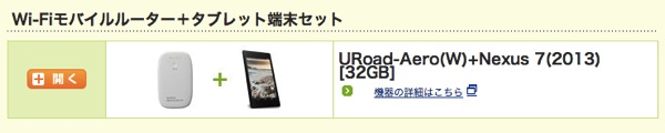 @nifty WiMAX、Wi-Fi WALKER WiMAX2+のキャッシュバックを14,000円に増額!6月19日まで
