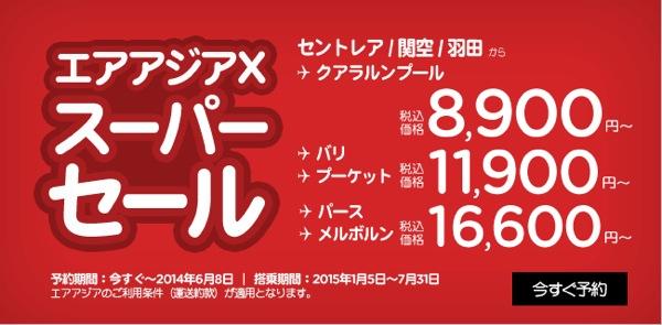 エアアジア、無料航空券を含む『BIG SALE』を開催!羽田 ⇔ クアラルンプールは往復21,000円〜