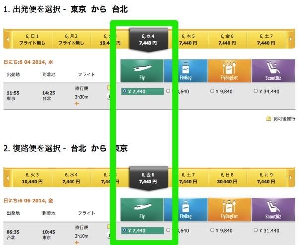 Scootの成田 〜 台北は直近日程でも7,440円/片道で販売中!東京 〜 新大阪の新幹線よりも安い