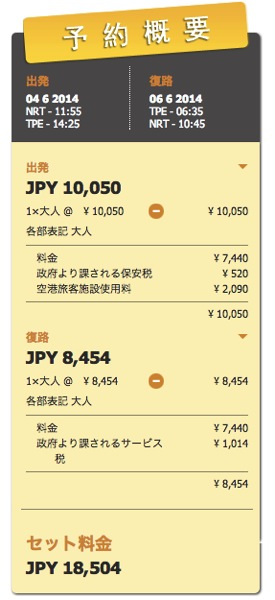 Scootの成田 〜 台北の支払総額は18,000円/往復