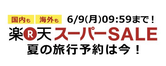 楽天トラベル:楽天スーパーSALEを開催!6月9日(月)まで
