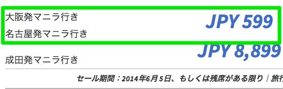 関空&名古屋 ⇒ マニラは599円(燃油など別)