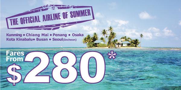 香港エクスプレス、関空 〜 香港線を含むセールを開催!関空 〜 香港は往復総額 約23,000円