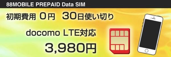 1日100MBまで高速通信が使える、データ通信専用のプリペイドSIMが税込3,980円で販売開始