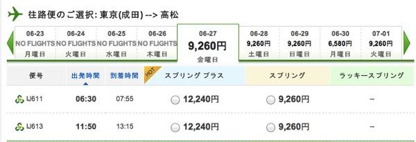 春秋航空日本、6月27日予定の日本国内線就航開始を延期か