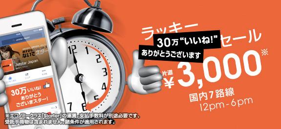 ジェットスター:国内線7路線が片道3,000円になるセールを開催!成田 〜 福岡が片道3,000円ほか