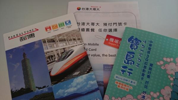 台湾のプリペイドSIMの残高確認&言語設定変更方法まとめ