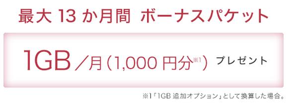 ドコモの『iPhoneボーナスパケットキャンペーン』は購入端末がiPhoneならAndroidで利用中もボーナス容量付与