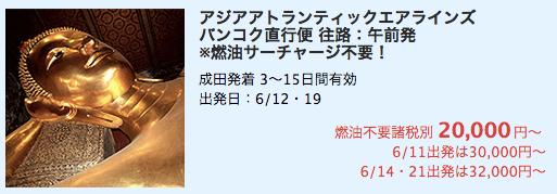 H.I.S スーパーサマーセールを開催!成田 ⇔ バンコク往復航空券が総額約25,000円など