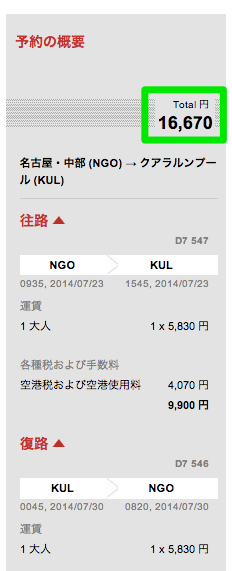 名古屋発着は往復で約17,000円