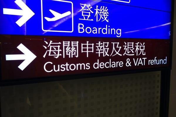 VAT返金窓口はチェックインカウンターと同じフロアに