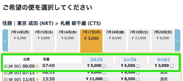 ジェットスター最低価格保証『他社航空券より10%値引き』以外の活用方法の紹介