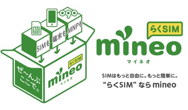 ケイ・オプティコムのmineo、申込多数で端末&SIMカード発送までに2〜3週間が必要に