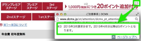 ご注意事項 DCMX と ケータイでもカードでもポイントがたまる DCMX DCMX
