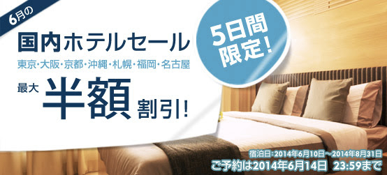 Expedia:国内ホテルが最大半額になる5日間限定セール