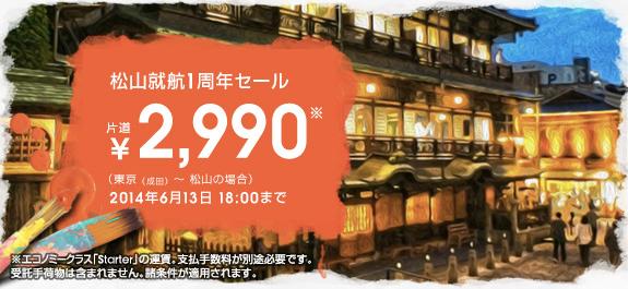 ジェットスター・ジャパン 松山就航1周年セールを開催!成田 〜 松山が2,990円/片道など