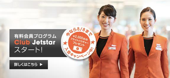 ジェットスター・ジャパン 有料会員プログラム『Club Jetstar』の募集を正式に開始!
