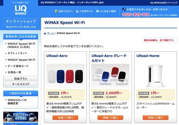 UQオンラインショップやMVNOでWM3800Rの販売が終了