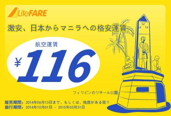 セブ・パシフィック航空、フィリピン国内線&国際線が対象の激安セールを開催!成田 〜 マニラの往復は約15,000円