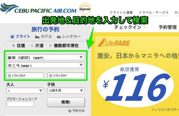 セブ・パシフィック航空で航空券の安い日程を効率的に探す方法