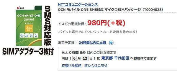 ドスパラ、OCN モバイル ONE、スマホ電話SIMなどを980円(税別)で特価販売中
