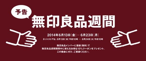 無印良品、全品が10% OFFになる『無印良品週間』を6月13日(金)より開催!