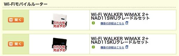 新発売のNAD11、niftyではクレードルセットで端末代1円 + 14,000円キャッシュバック