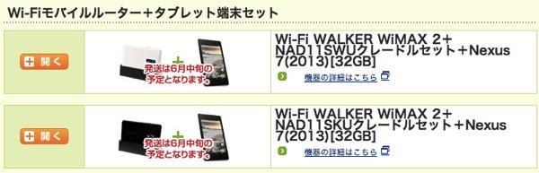 NAD11 + Nexus 7のセットもあり