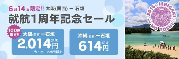 Peach、大阪(関空) 〜 石垣線の就航1周年を記念し片道2,014円のセールを開催(6月14日限定)