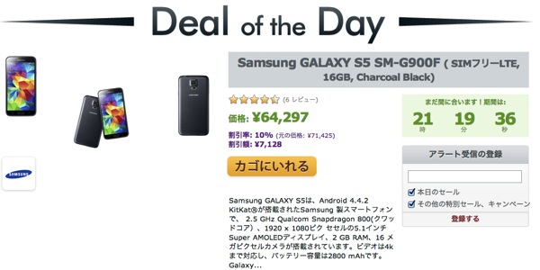 SIMフリー版のGALAXY S5、Expansysの1日限定セールで約64,000円