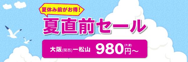 Peach、関空 〜 松山が980円/片道などの『夏直前セール』を開催!国際線もセール対象