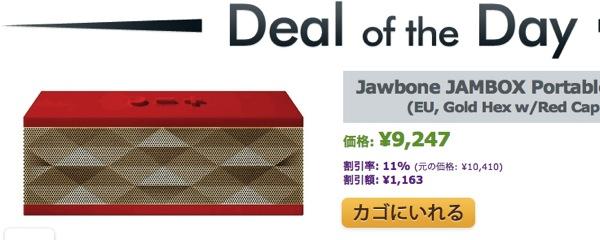 Expansys、JAMBOXの日本未発売カラーを1日限定で約9,000円に値下げ