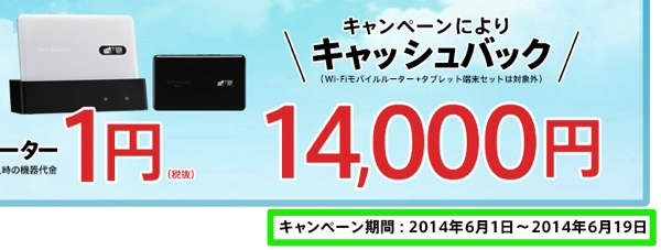 NAD11、niftyの端末代1円&14,000円キャッシュバックは発売日前日に終了するので注意