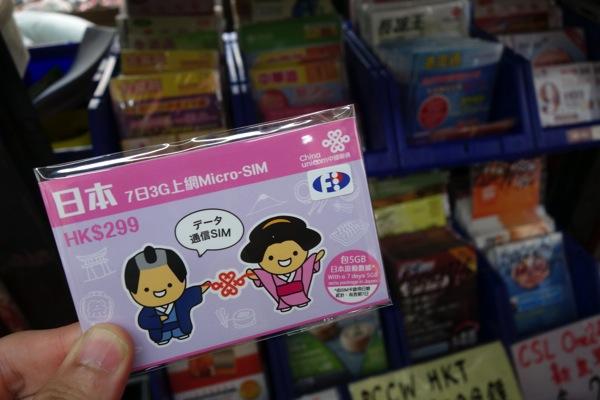 中国聯通香港の日本向けプリペイドSIMが香港の深水埗で販売されていた