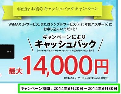 nifty WiMAX、新発売のNAD11 クレードルセットが1円&14,000円キャッシュバックキャンペーンを6月末まで期間延長