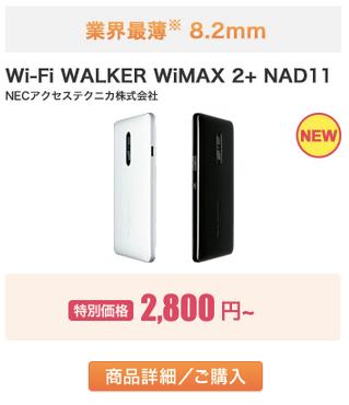 NAD11、UQオンラインショップにて販売開始!二年契約で端末代は2,800円