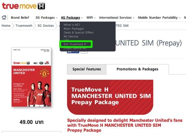 MANCHESTER UNITED SIM Prepay TrueStore