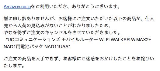 Amazonで注文していたNAD11の電池パックが注文取消に