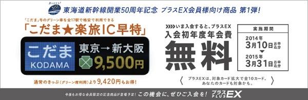東京 〜 新大阪の新幹線『こだま』グリーン席がいつでも9,500円になる『こだま☆楽旅IC早特』が販売開始