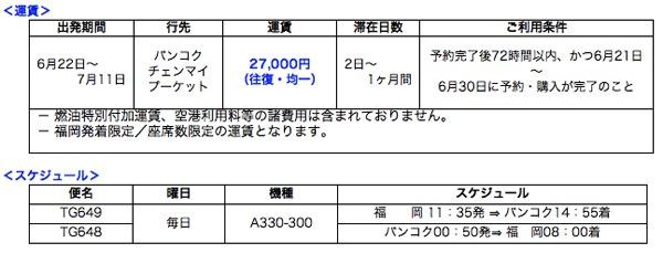 タイ国際航空、福岡 〜 バンコクが総額約50,000円になるセールを10日間限定で開催!支払総額はLCCのジェットスターとほぼ同額