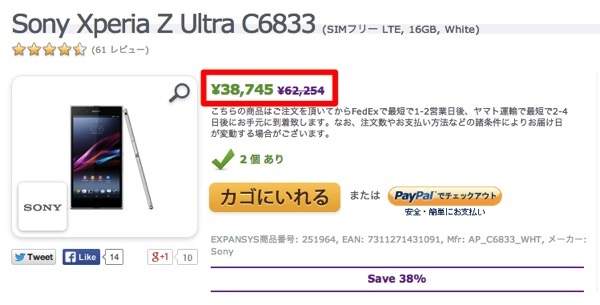 SIMフリーのXperia Z Ultra(LTE対応版)がEXPANSYSで40,000円以下に値下がり