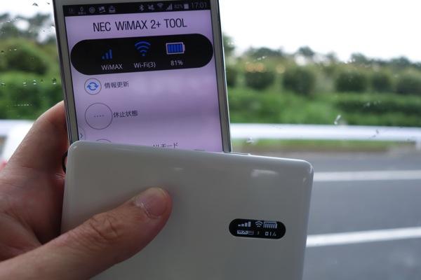 高速道路移動中はWiMAXで接続