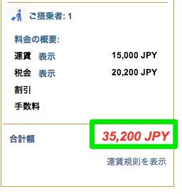 支払総額は35,000円〜