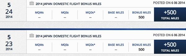 LCC国内線搭乗でもスカイマイルが加算できる『ニッポン500マイル』キャンペーン