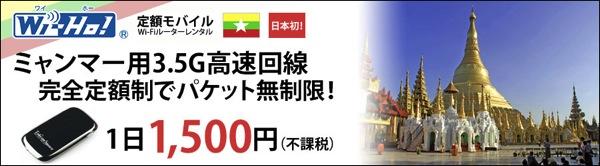 テレコムスクエア:ミャンマー向けのモバイルWi-Fiルータレンタルは1,500円/日