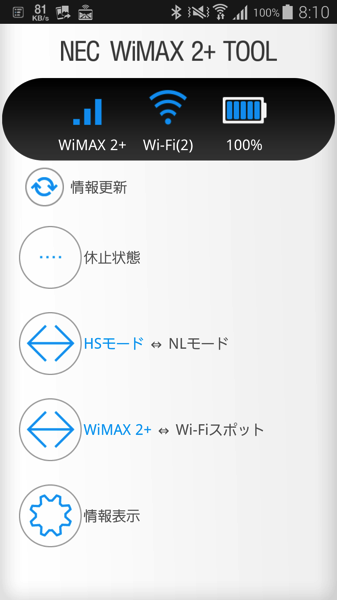 NAD11向けAndroidアプリ『NEC WiMAX 2+ Tool for Android』の機能紹介 – リモート起動や常駐アプリ設定にも対応