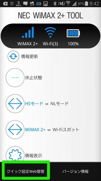 アプリ起動 > Menu > クイック設定Web管理