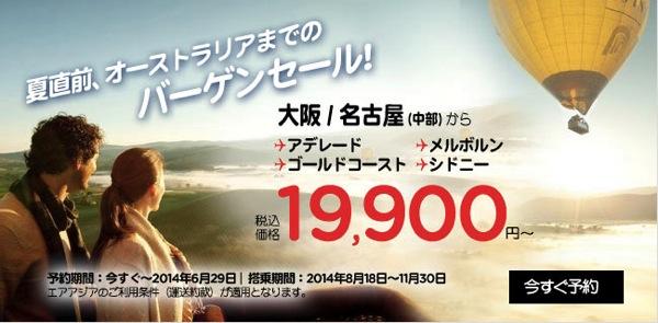 エアアジア、日本 〜 クアラルンプール線も対象のセールを開催!大阪(関空) ⇒ アデレードが19,900円/片道など