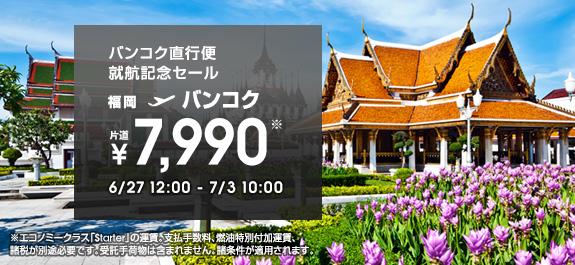 ジェットスター:福岡 〜 バンコク線の就航記念セールを開催!福岡 〜 バンコクが往復約33,000円