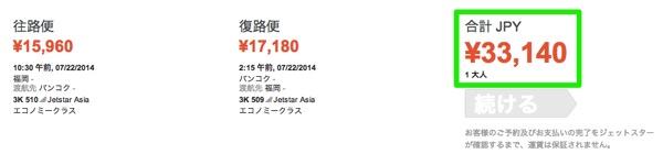福岡 〜 バンコクが往復で約33,000円